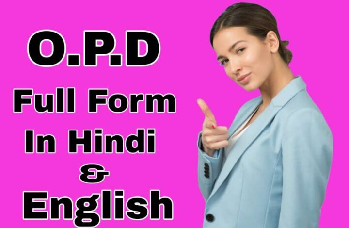 OPD Full Form In Hindi & English