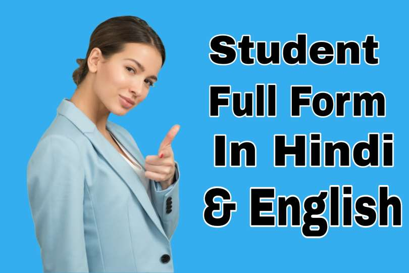 Student Ka Full Form In Hindi