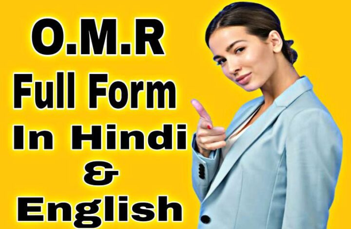 OMR Full Form In Hindi