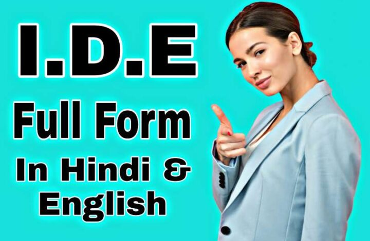 IDE Full Form in Hindi