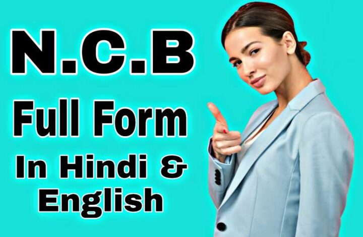 NCB Ka Full Form In Hindi