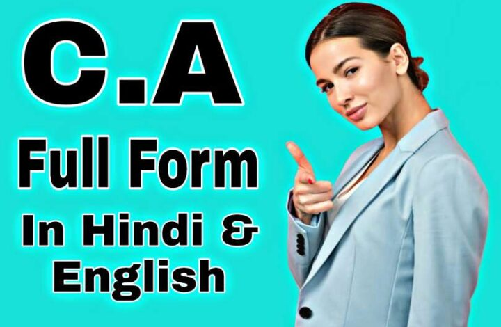 CA Ka Full Form In Hindi