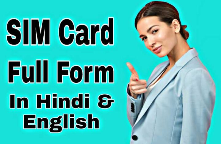 SIM Ka Full Form In Hindi & English