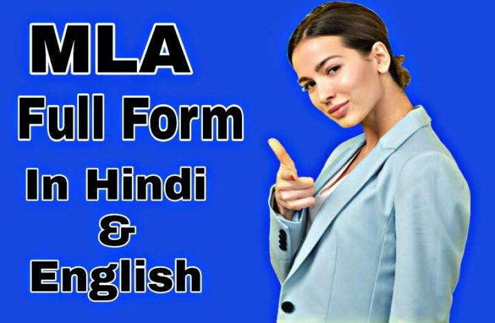 MLA Full Form In Hindi & English